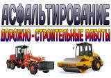 Асфальтировка, дорожное строительство