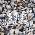 Продажа гравия рядового в Ставрополе и Ставропольском крае.