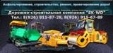 Асфальтирование Виноградово, укладка асфальта ремонт дорог асфальтировка дорожное строительство