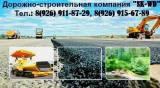 Асфальтирование Котельники, укладка асфальта, асфальтировка, ремонт дорог дорожное строительство АБЗ