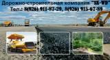 Асфальтирование Долгопрудный, укладка асфальта ремонт дорог асфальтировка дорожное строительство АБЗ