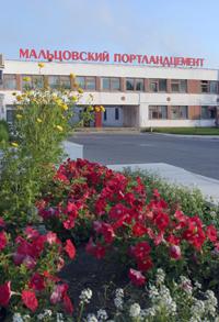 ЗАО «Мальцовский портландцемент»