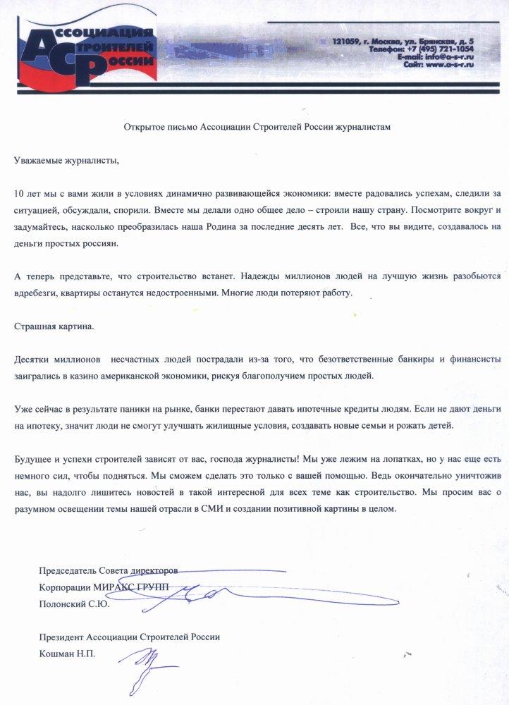 Открытое письмо АСР к журналистам